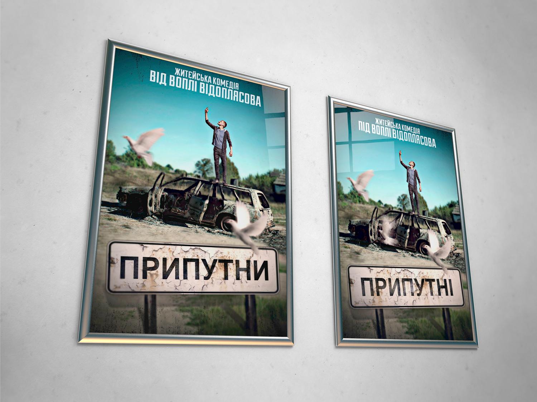 Priputni poster