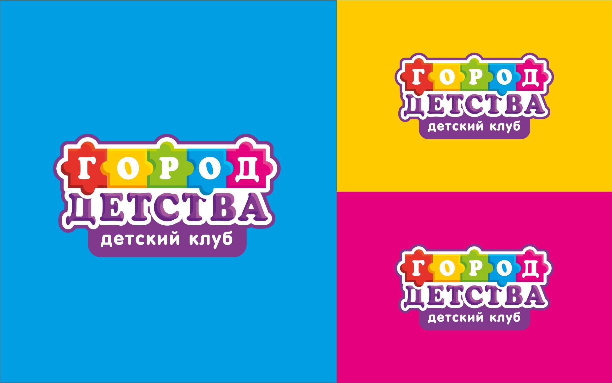 Gorod Detstva logo