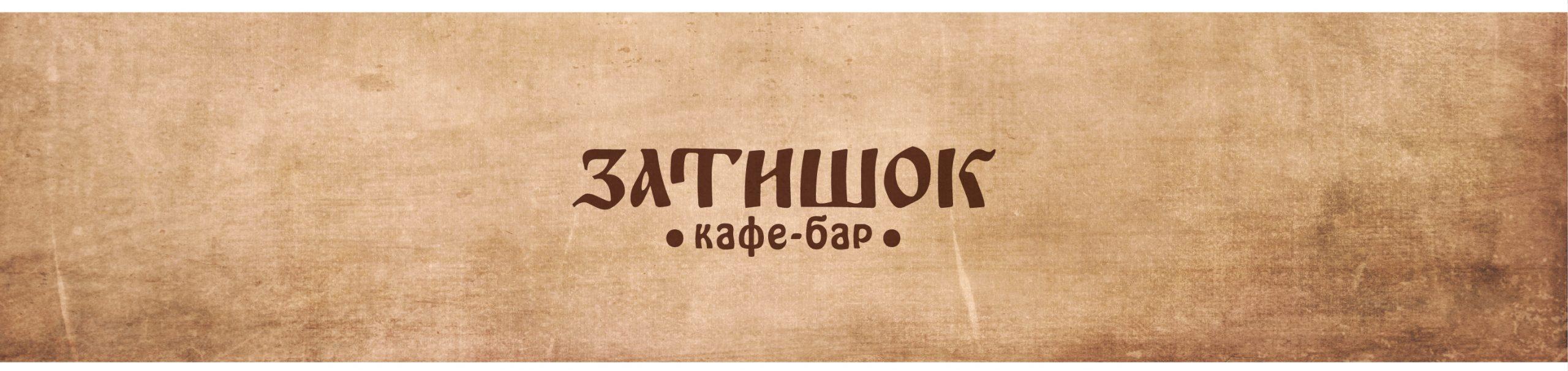 Zatishok