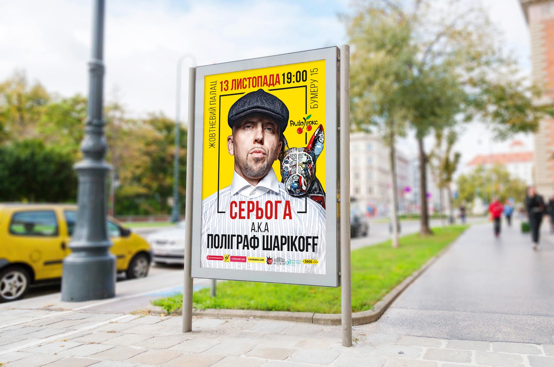 Poligraf Sharikoff reklama