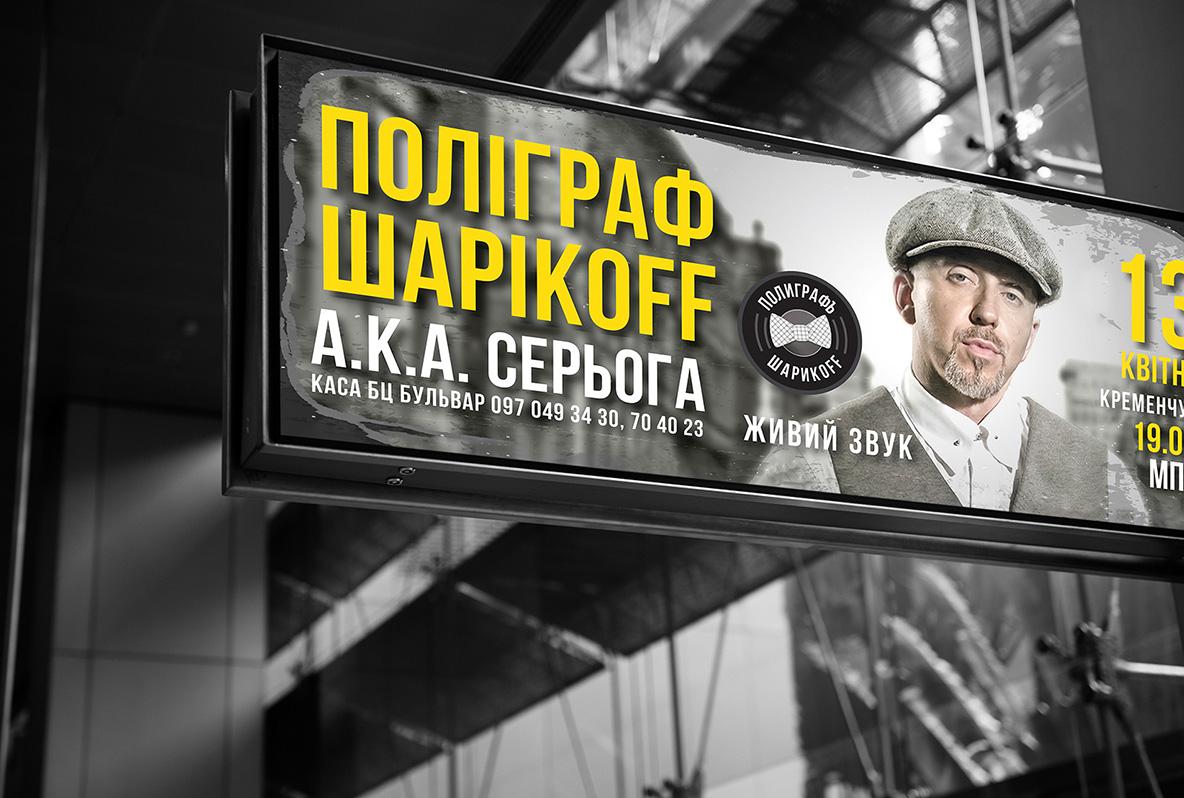 Баннер Полиграф Шарикоф