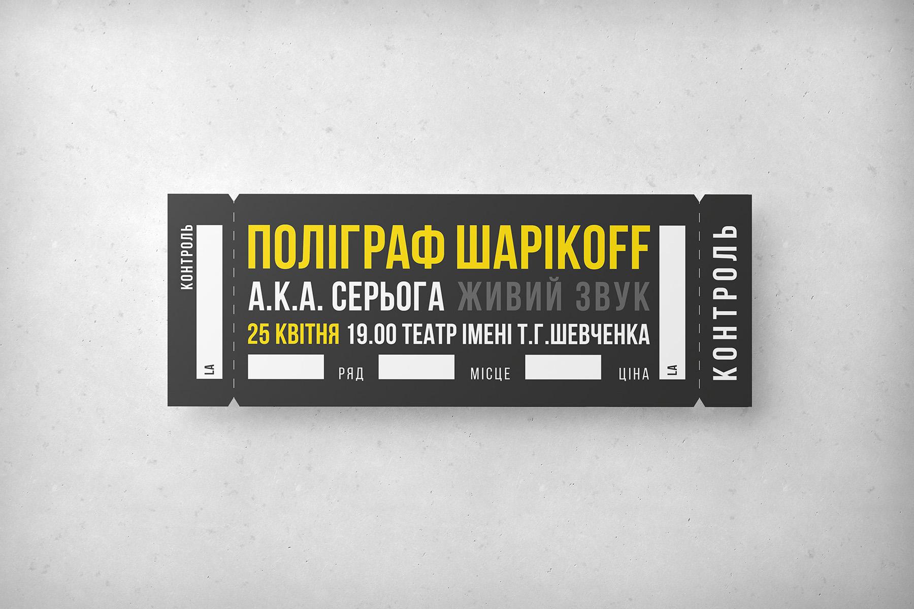 Билет Полиграф Шарикофф