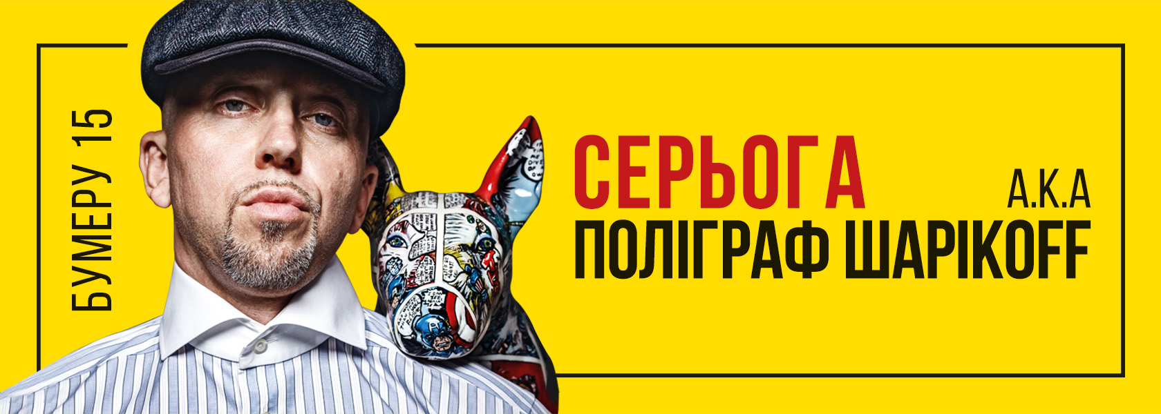 Полиграф Шарикофф 1