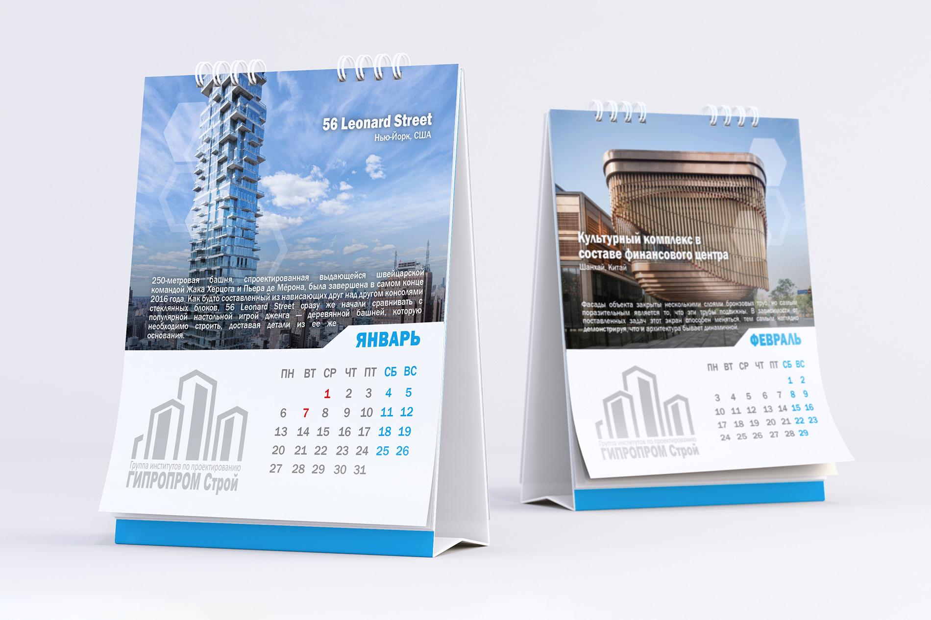 Giproprom stroy дизайн календаря