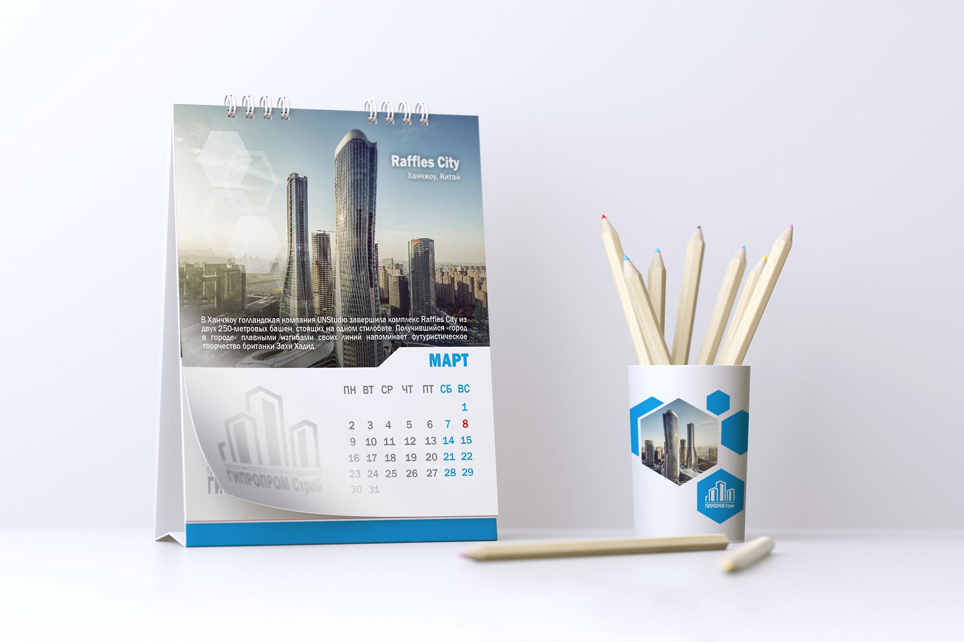 Giproprom stroy квартальный календарь