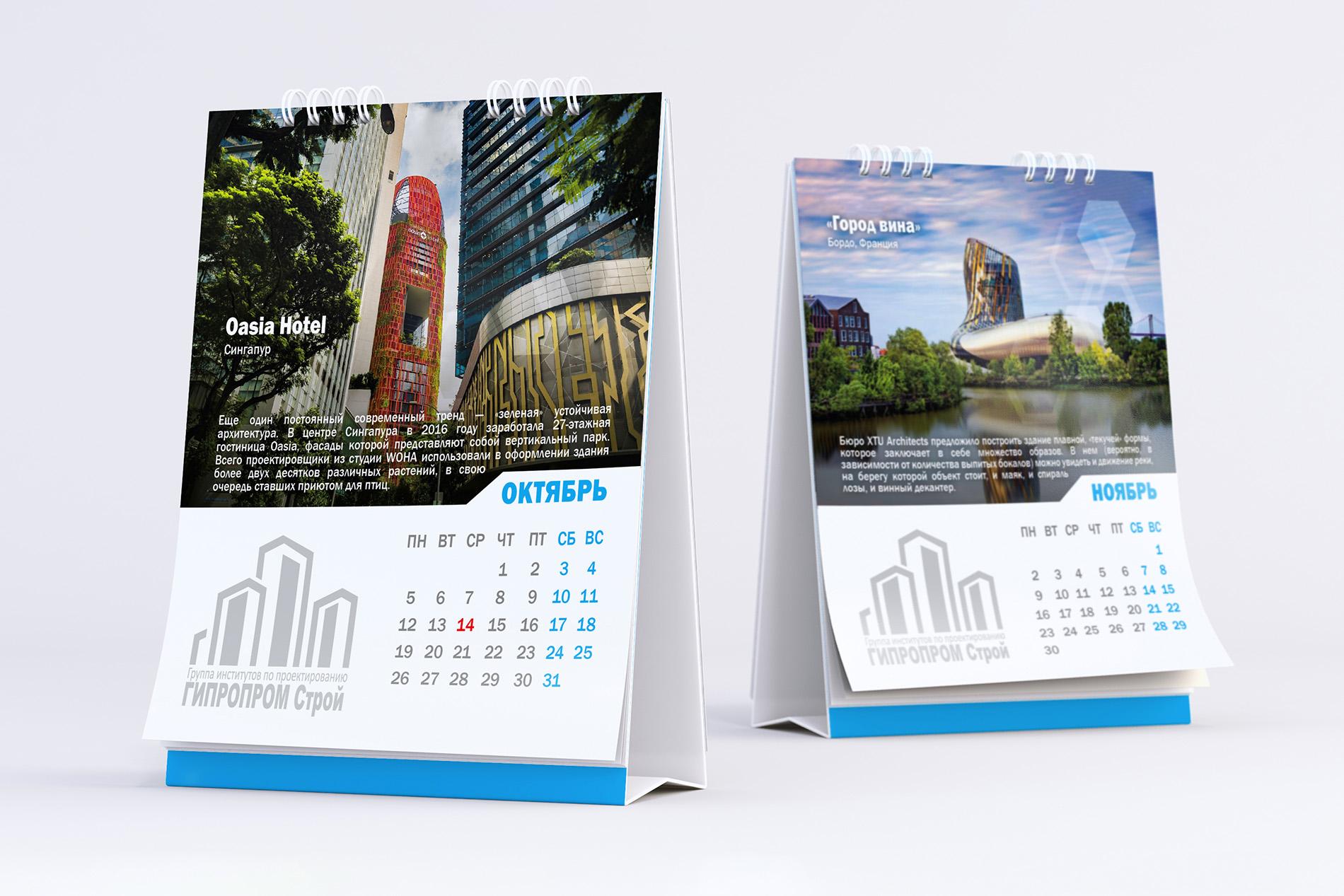 Giproprom stroy календарь