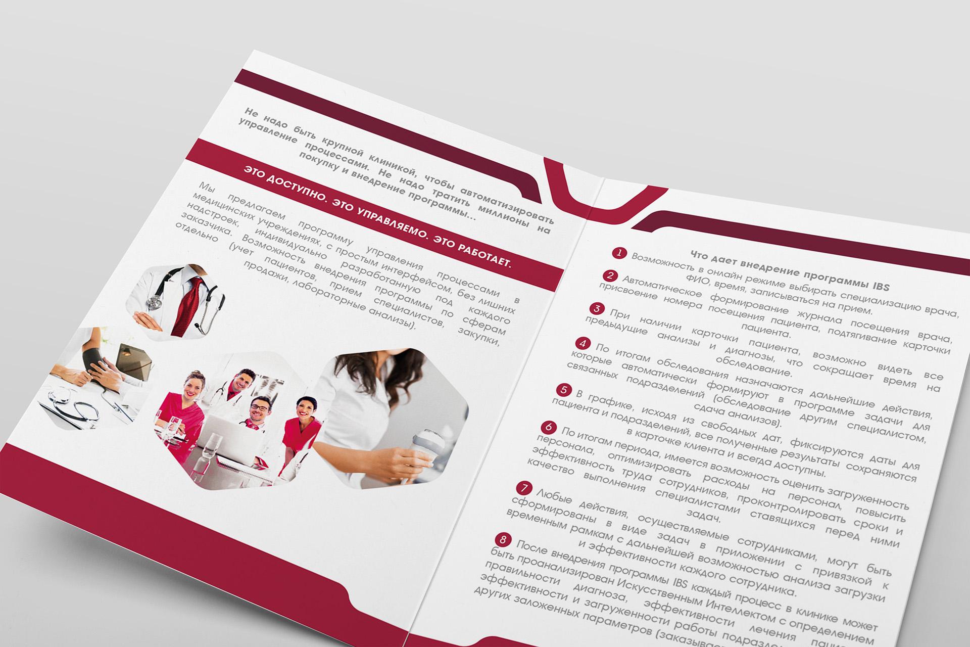 Intelligent Business Solutions брендинг