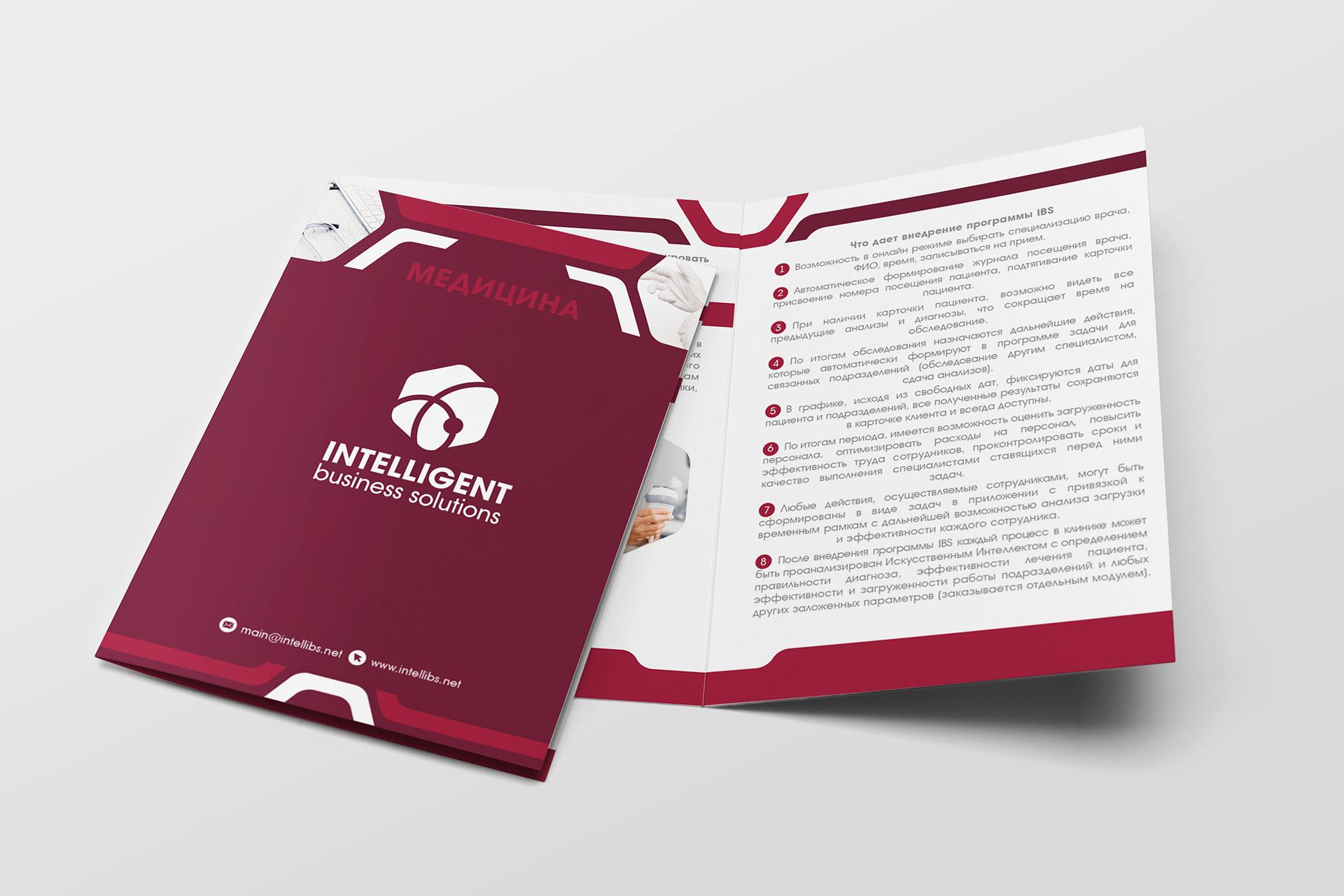 IBS разработка логотипа