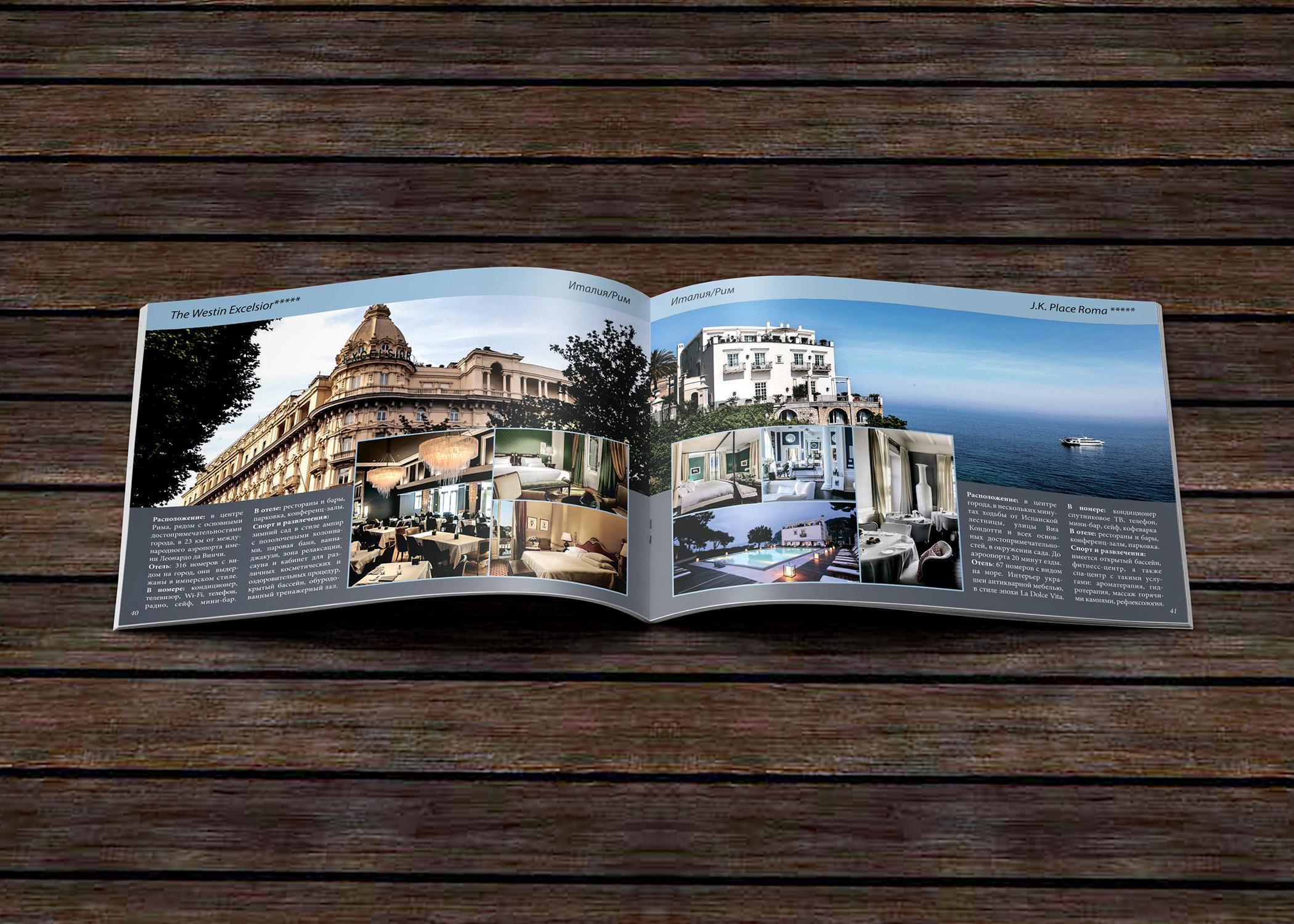 Expanse Travel дизайн каталога