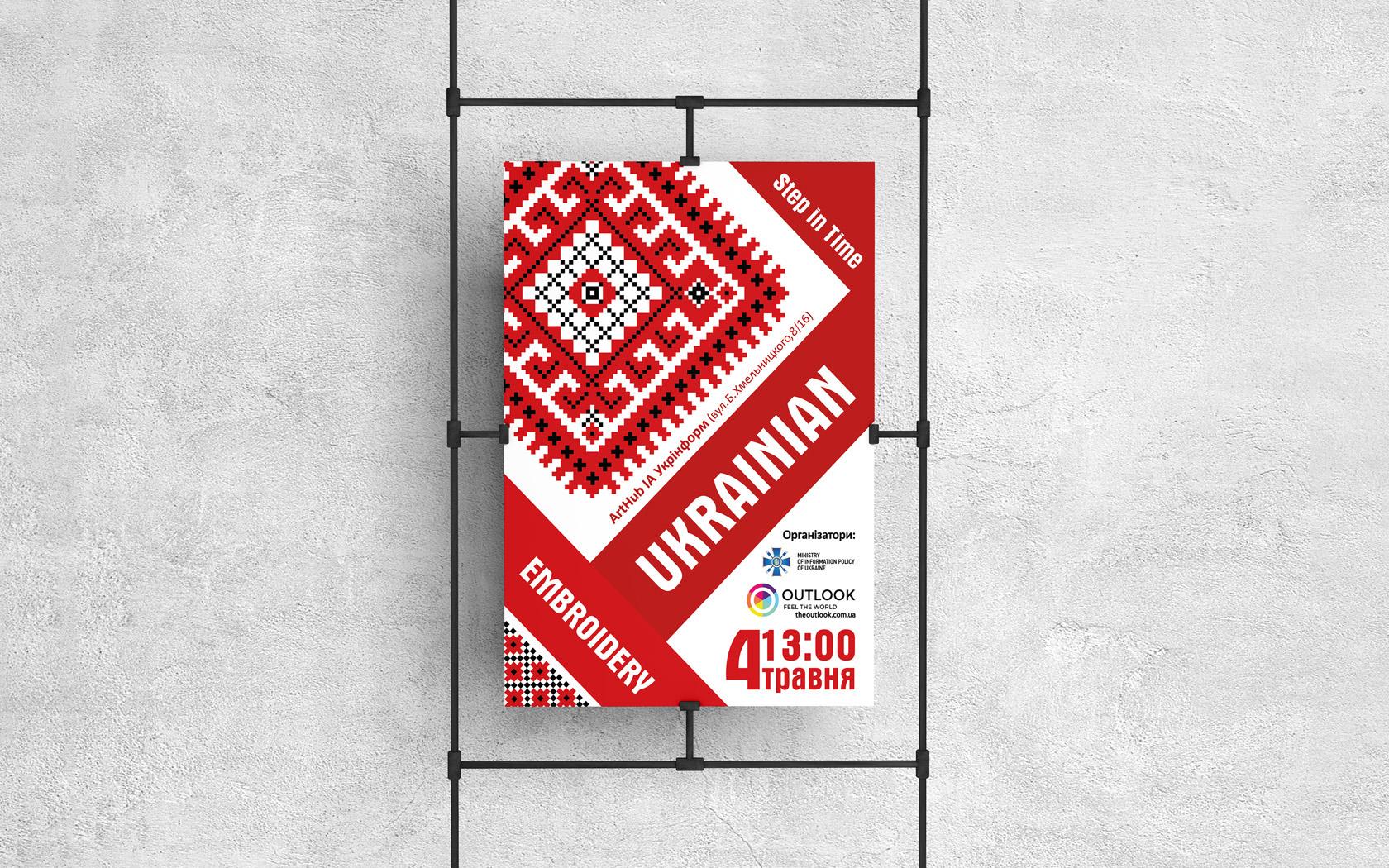 Outlook Дизайн афиши Киев