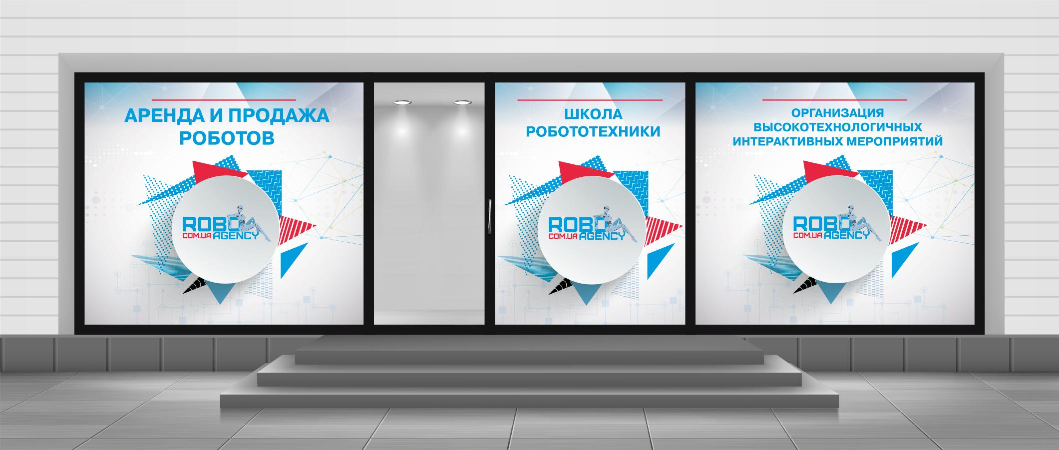 Robo Agency дизайн логотипа Киев