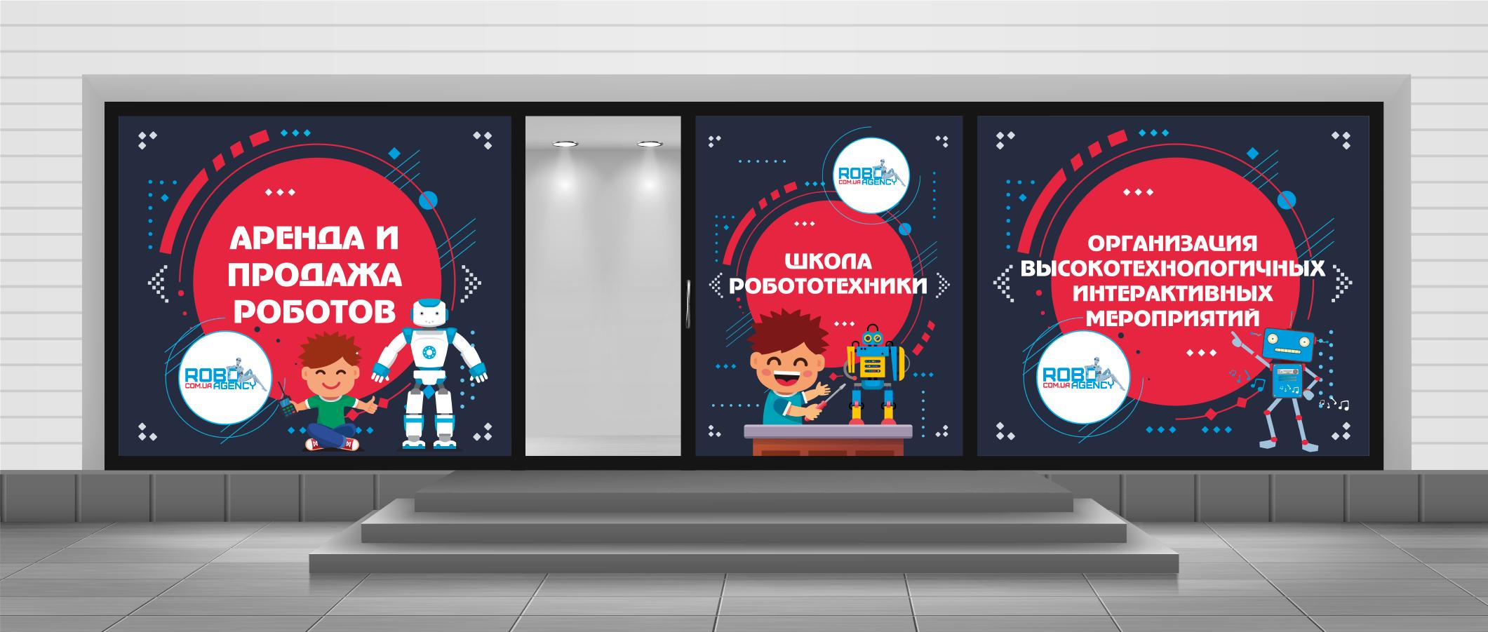 Robo Agency дизайн логотипа Украина